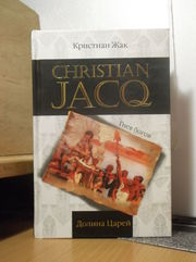 Жак Кристиан. Долина царей. Цикл Гнев Богов. Древний Египет. Гелеос
