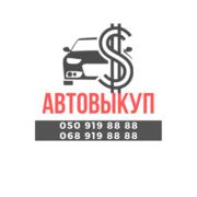 Выкуп транспортных средств. Автовыкуп