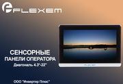 Панели оператора Flexem.