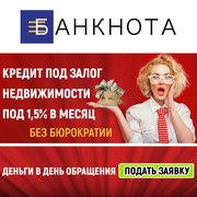 Кредит под залог 1, 5% Киев.