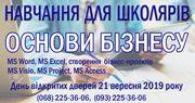 Навчання для школярів 7-11 класів