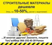 Комплектация объектов стройматериалами.