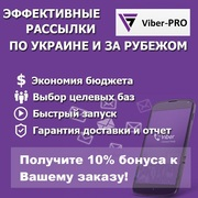 Эффективные Viber рассылки,  по Украине и Зарубежью!