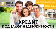 Кредит под 1, 5 % под залог домовладения Киев.