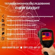 Теплоаудит | Энергоаудит | Обследование тепловизором
