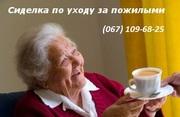 Сиделка по уходу за пожилым