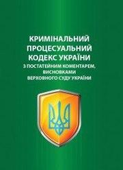 Кримінальний процесуальний кодекс України з коментарами висновками Вер