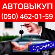 Выкуп авто в день обращения до 90% от рыночной цены