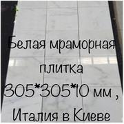 Мраморная плитка для пола и стен