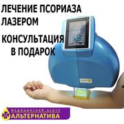 Лечение псориаза. Эксимер лазер 380 нм