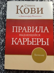 Книга Стивен Кови,  как построить успешную карьеру