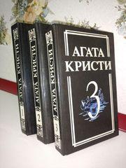 Агата Кристи. Сочинения. 3 тома