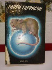 Гарри Гаррисон.Похождения Стальной Крысы.