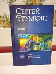 Сергей Фрумкин.; Улей; Боевое братство