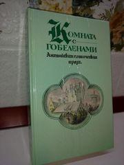 Сборник английской готической прозы