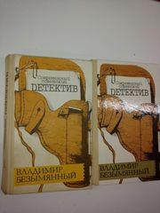 Владимир Безымянный.Советский детектив.2 книги.