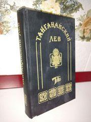 Танганайский лев.Приключенческие романы.