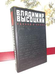 Владимир Высоцкий. Поэзия и проза.
