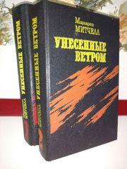 Маргарет Митчелл «Унесенные ветром». Роман в 2-х томах.