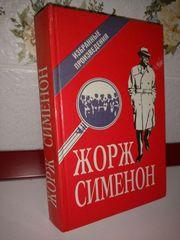 Жорж Сименон.Избранные произведения
