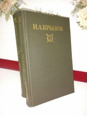И.А. Крылов. Сочинения в 2-х томах