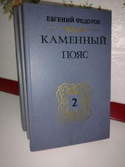 Евгений Фёдоров Каменный пояс В трёх книгах