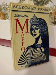Александр Дюма.Королева Марго.