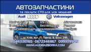 СТО Запчасти Киев Ауди Audi Разборка 100 200 Q7 A4 A6 80 Coupe V8