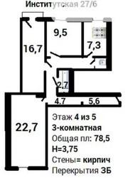 Продажа 3 р Институтская 27/6. 4/5 ж.б,  лифт,  80/49)/7,  под ремонт