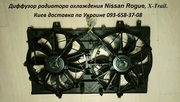диффузор радиатора для Ниссан Рог,  Nissan Rogue,  X-Trail. 214814BA0A.
