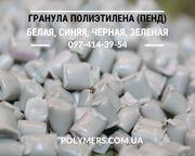 Вторичная гранула ПЭНД (полиэтилен низкого давления)