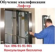 Удостоверение лифтера