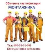 Обучение квалификации монтажника…