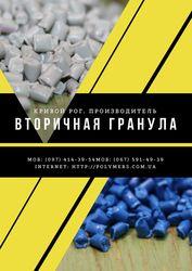 Гранула для канистр, флаконов, трубы ПЭНД. ПС-УМП,  ППР полипропилен
