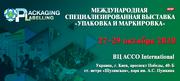 Международная специализированная выставка «Упаковка и Маркировка»