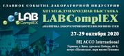 XIII Международная выставка LABComplEX