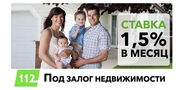 Кредит под залог недвижимости за 1 час