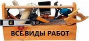Бытовые услуги,  ремонт,  установка