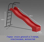 Красная горка пластиковая 3м (спуск)