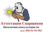 Обучение квалификации сварщика