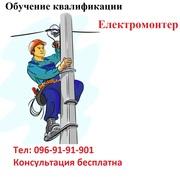 Електромонтер з ремонту та обслуговування електроустаткування