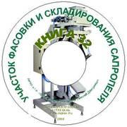 Оборудование и проект фасовки и складирования сапропеля