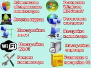 Услуги системного администратора Киев. ИТ аутсорсинг Киев. ИТ услуги