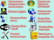 услуги системного администратора в киеве,  ит-аутсорсинг киев,  it-outsourcin