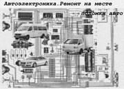 Услуги автоэлектрика в дороге