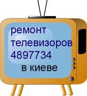 РЕМОНТ  КИНЕСКОПНЫХ ТЕЛЕВИЗОРОВ В КИЕВЕ.4897734.Недорого
