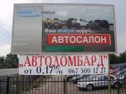 Автосалон «Статус+»