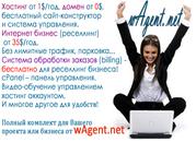 wAgent.net - хостинг от 0.2$,  домен от 0$,  Reseller (интернет-бизнес)