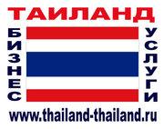 Переводческие услуги в Таиланде