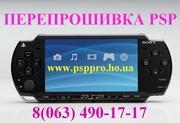 Прошивка PSP 8(063) 490-17-17  в Киеве  все версии даже непрошиваемые!!! Вк